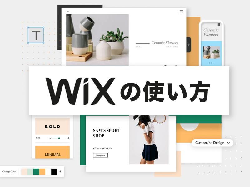 Wix(ウィックス)の使い方を解説!ホームページ作成手順とエディタ操作方法